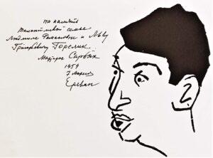 рисунок - М. Сарьян - Горелик