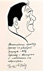 рисунок - Утесов Горелику